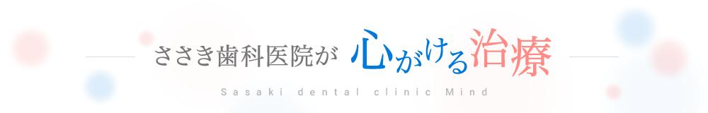 ささき歯科が心がける治療
